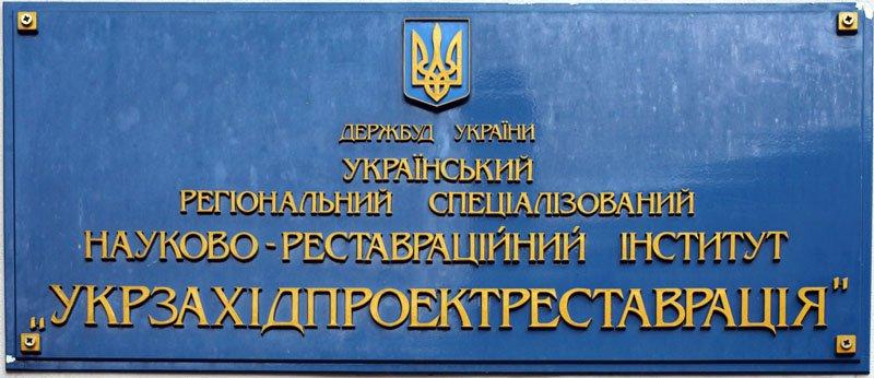 UkrainianWordofTheDay