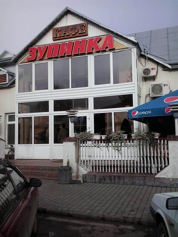 Cafe Zupynka