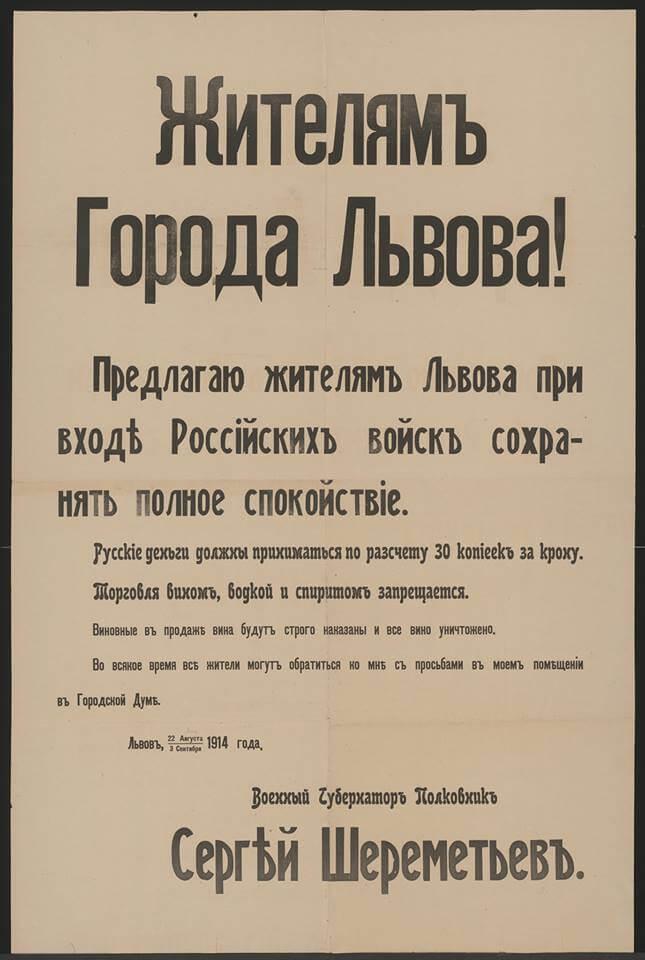 Poster-1914-Russian-invasion-Lviv