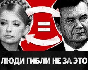Yulia-Yanukovych