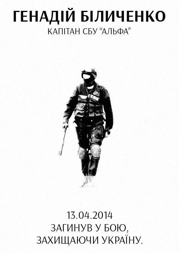 RIP-Henadi-Bilychenko