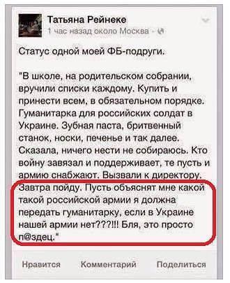 Russian-lie-school-parent